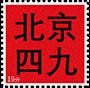 Avatar de Beijing49